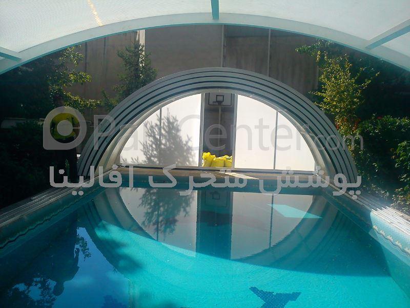 پوشش متحرک - استخر-تهران-تجریش