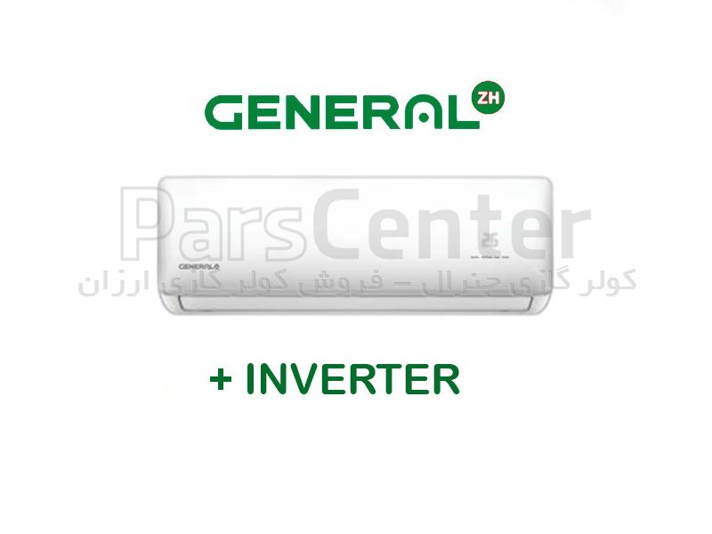 کولر گازی جنرال زد اچ اینورتر-GENERAL ZH INVERTER
