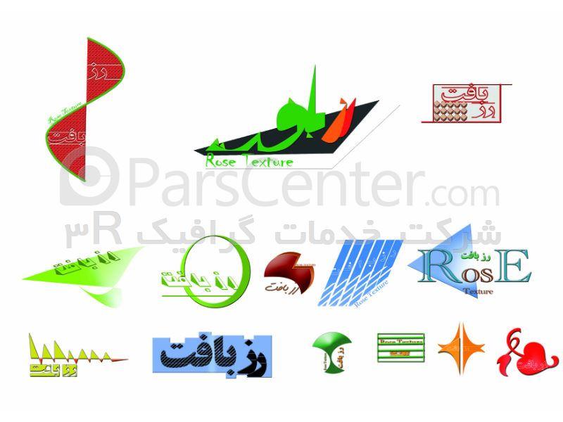 طراحی لوگو و طرح های گرافیکی - خدمات طراحی گرافیکی در پارس سنترطراحی لوگو و طرح های گرافیکی ...