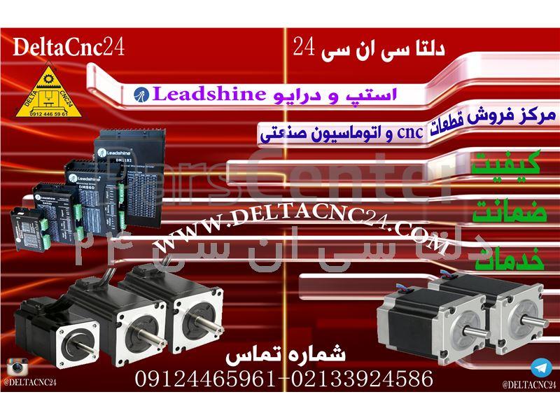 استپ موتور لیدشاین (leadshine)