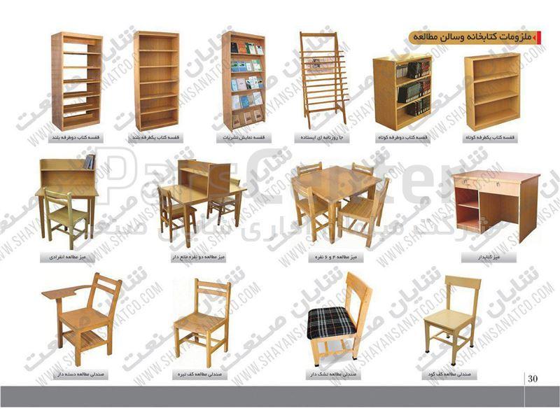 کتابخانه , قفسه کتاب , کتابخانه چوبی , صندلی مطالعه , میز مطالعه ,میز مطالعه انفرادی ,میز مطالعه دونفره , میز کتابدار , برگه دان, جاروزنامه ای