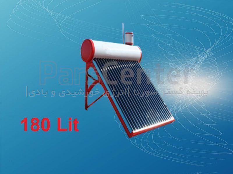 آبگرمکن خورشیدی (سولار) 180 لیتری فلوتردار(ترموسیفون) شیشه های وکیوم تیوپ بدون فشار (ثقلی)