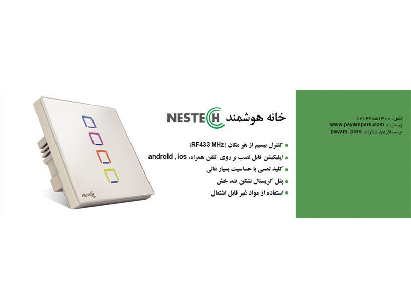 خانه هوشمند پیام پارس
