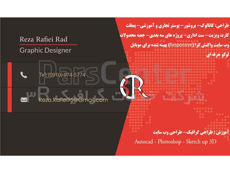 گروه گرافیکی تری آر (3R-DESIGNER)طراحی لوگو - خدمات طراحی گرافیکی ...گروه گرافیکی تری آر (3R-DESIGNER)طراحی لوگو ...