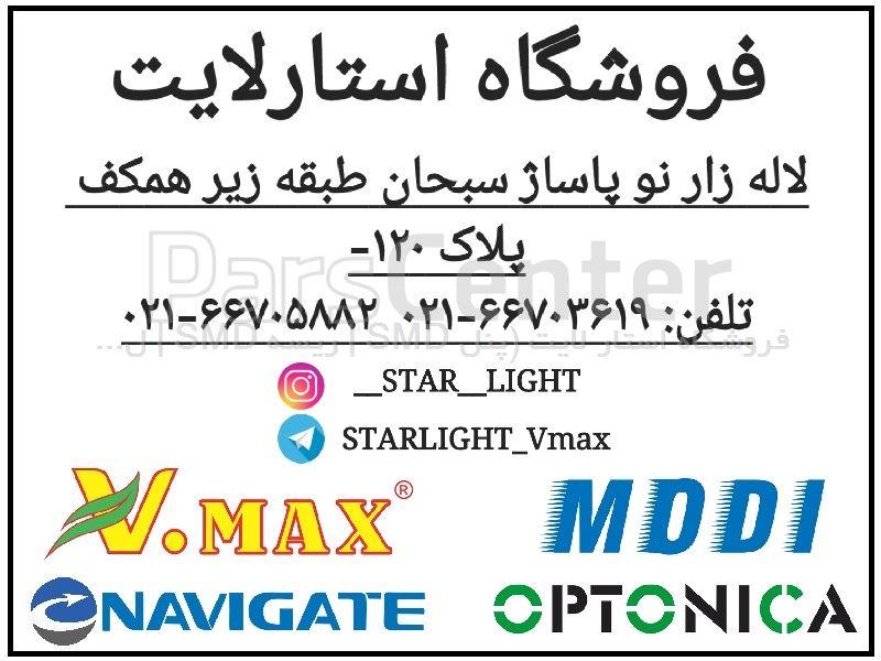 پنل دور شیشه SMD بک لایت 8 وات مودی MODI