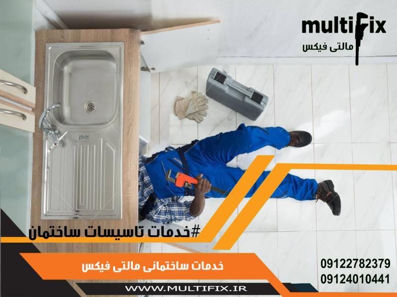 خدمات تاسیسات ساختمان | لوله کشی ساختمان | خدمات فنی ساختمان