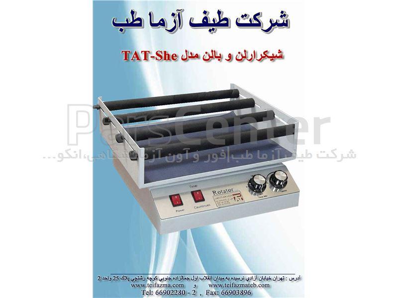 شیکر ارلن آزمایشگاهی مدل TAT-She