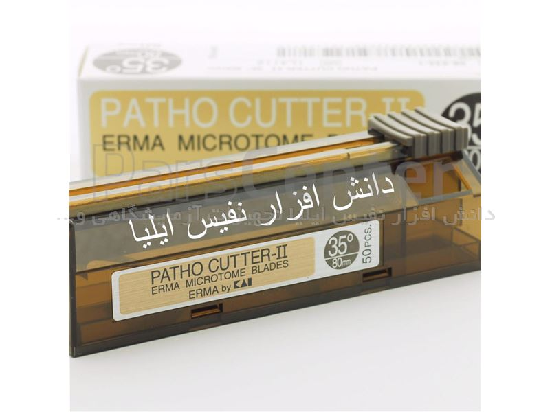 تیغ یکبار مصرف میکروتوم Erma