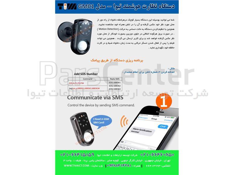 دزدگیر هوشمند قابل برنامه ریزی مدل gm01