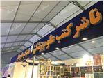 دکور غرفه های نمایشگاه کتاب