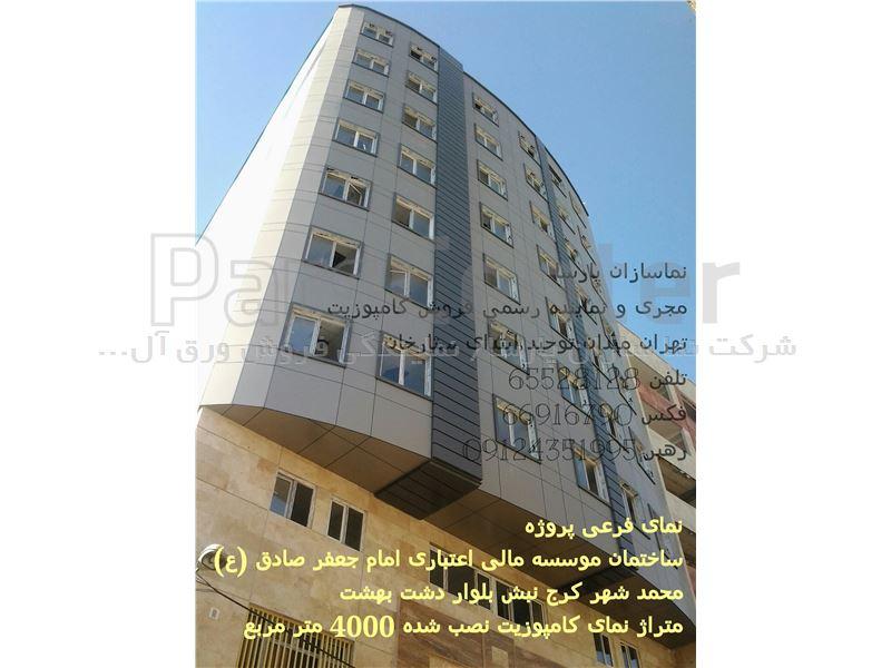 ورق الومینیومی نمای ساختمان