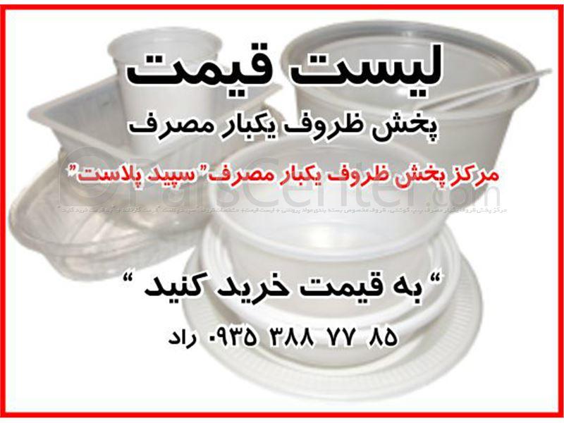 قیمت دستگاه های تولید ظروف یکبار مصرف