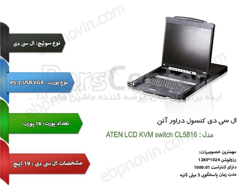 ال سی دی کنسول دراور آتن ATEN LCD KVM switch CL5816