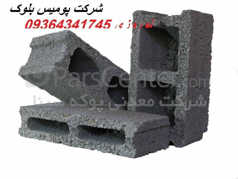 تولید کننده و عرضه کننده انواع بلوک سبک و سنگین