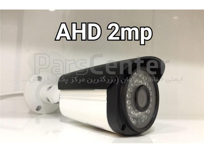 دوربین مداربسته بولت ahd مدل lion5200