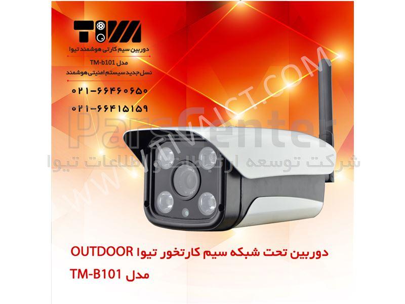دوربین وایرلس بیرونی با آژیر بیسیم مدل TM-B101-Plus