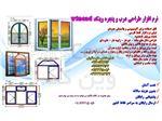نرم افزار طراحی و بهینه سازی درب و پنجره upvc