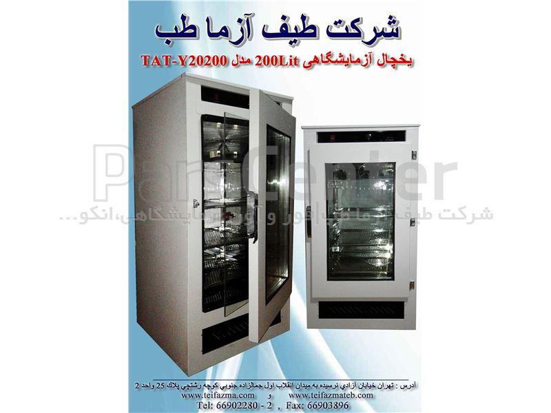 یخچال آزمایشگاهی 200 لیتری 20- درجه