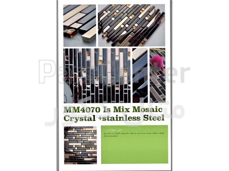 کاشی ترکیبی MM4070