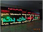 تابلو روان ال ای دی مشهد