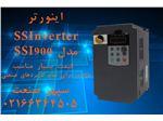 درایوSSInverter مدل SSI900