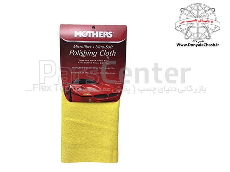 حوله و دستمال پولیش مایکروفایبر مادرز MOTHERS MICROFIBER Polishing Cloth آمریکا