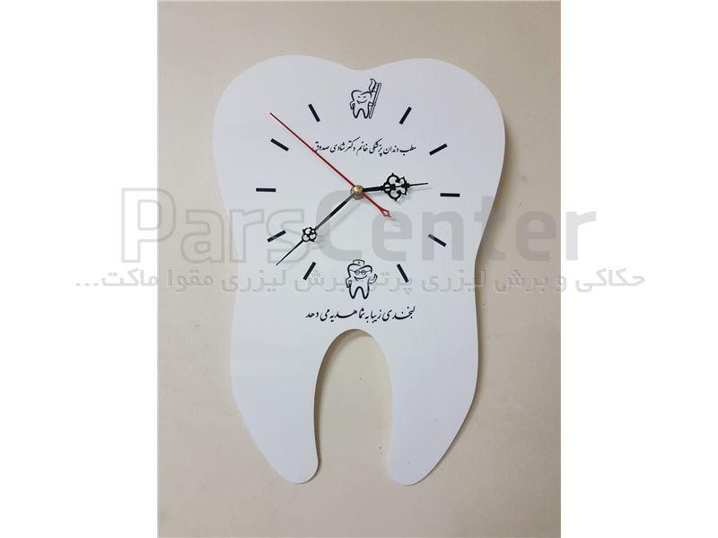 ساعت دیواری دندانپزشکی