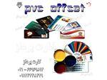 چاپ افست کارت پی وی سی offset print pvc  - افست کارت پی وی سی pvc  -مشخصات  چاپ افست pvc کارت