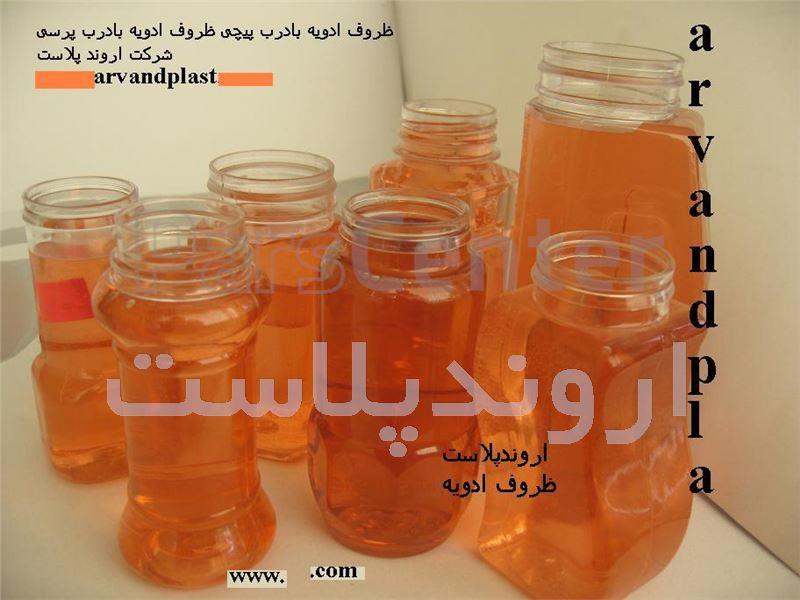 بازی نمک پاش فروش انواع بطری ادویه - محصولات بطری در پارس سنتر