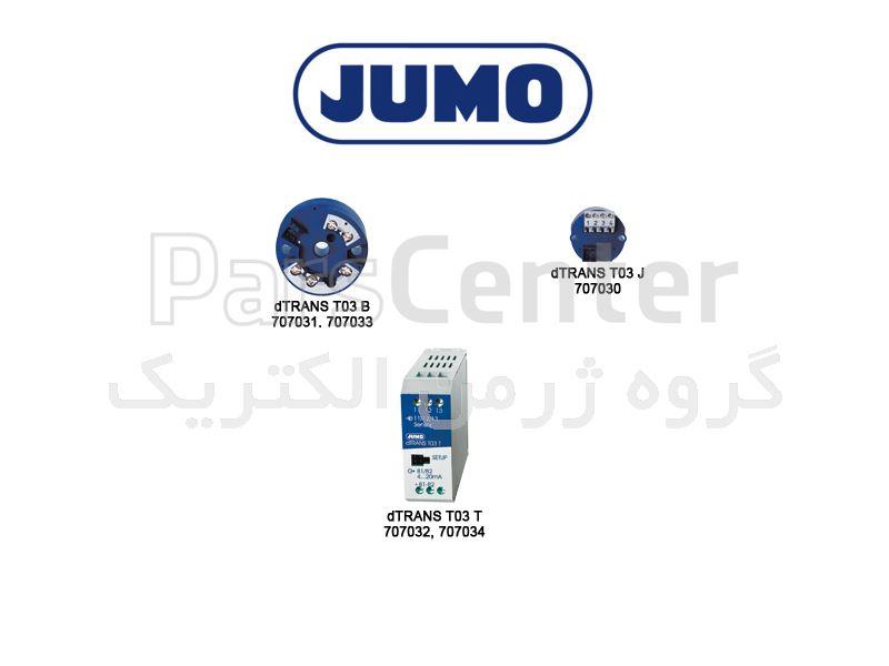 ترانسمیتر جومو dTRANS T03  (کد ۷۰۷۰۳۰)