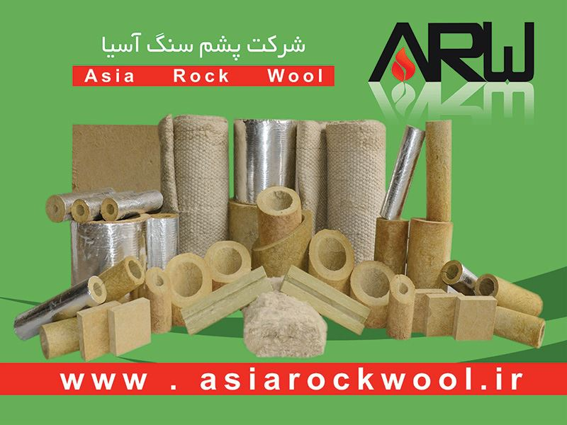 شرکت پشم سنگ آسیا تولید کننده انواع عایق های صوتی و حرارتی پشم سنگ