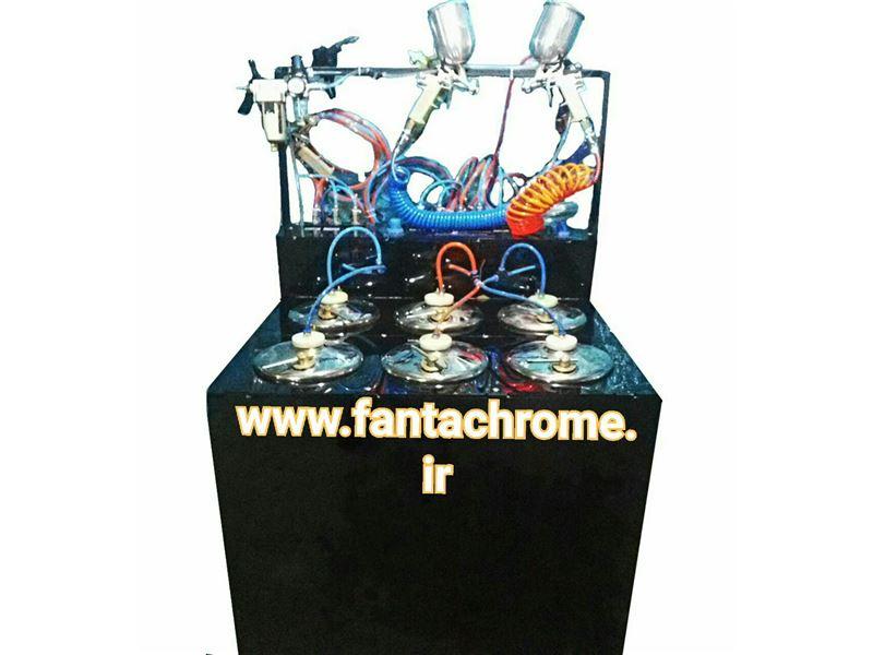 آرین کروم تولیدکننده دستگاه های آبکاری فانتاکروم , مخمل پاش و هیدروگرافیک