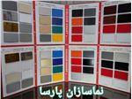 رنگهای ورق  کامپوزیت آلوتک ALUTEK