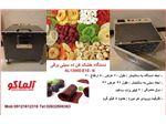 دستگاه خشک کن میوه خانگی AL13000-E10