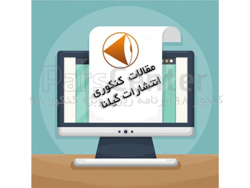 مشاوره ی آنلاین تحصیلی(ویژه کنکور 98)