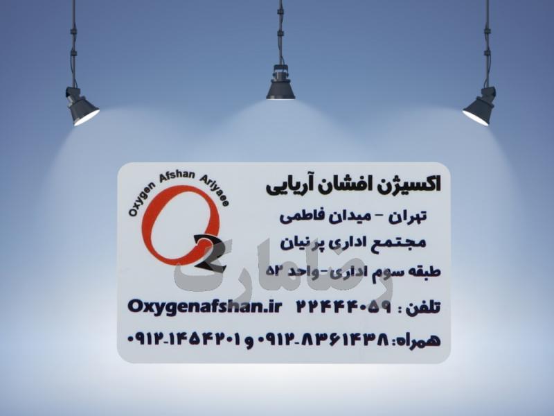 برچسب پی وی سی PVC