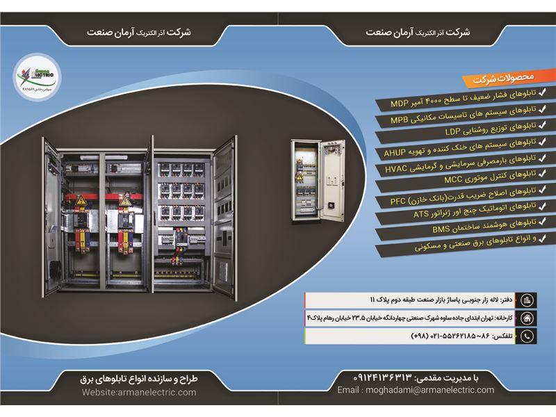 شرکت آرمان صنعت (طراح و سازنده انواع تابلوهای برق)