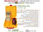 تست مقاومت عایقی 1000ولت مولتی متریکس مدل MH401