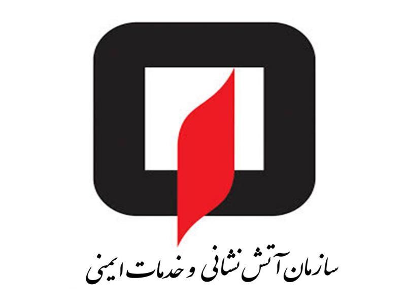 ورود به لیست تامین کنندگان تهویه مورد تایید سازمان آتش نشانی