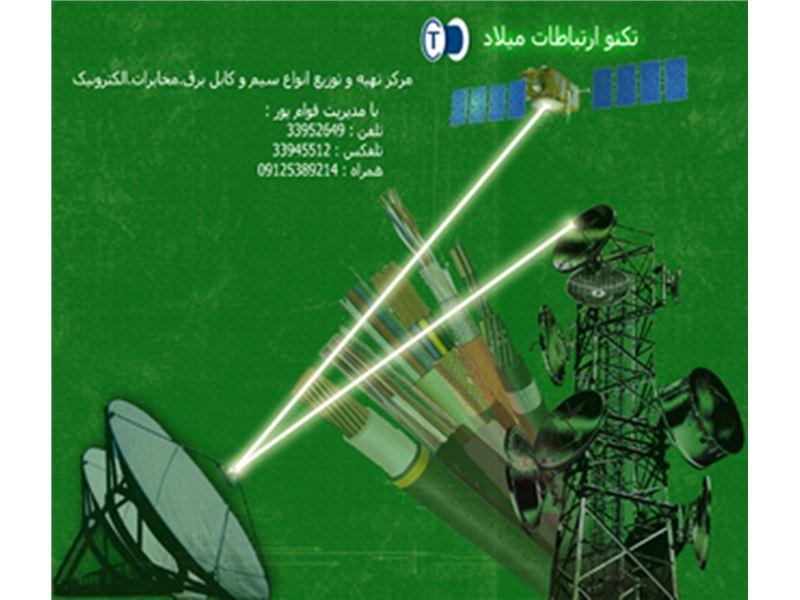 تکنوکابل میلاد واردکننده کابل هلیاکس، کابل کواکسیال وکابلهای مخابراتی وبرق