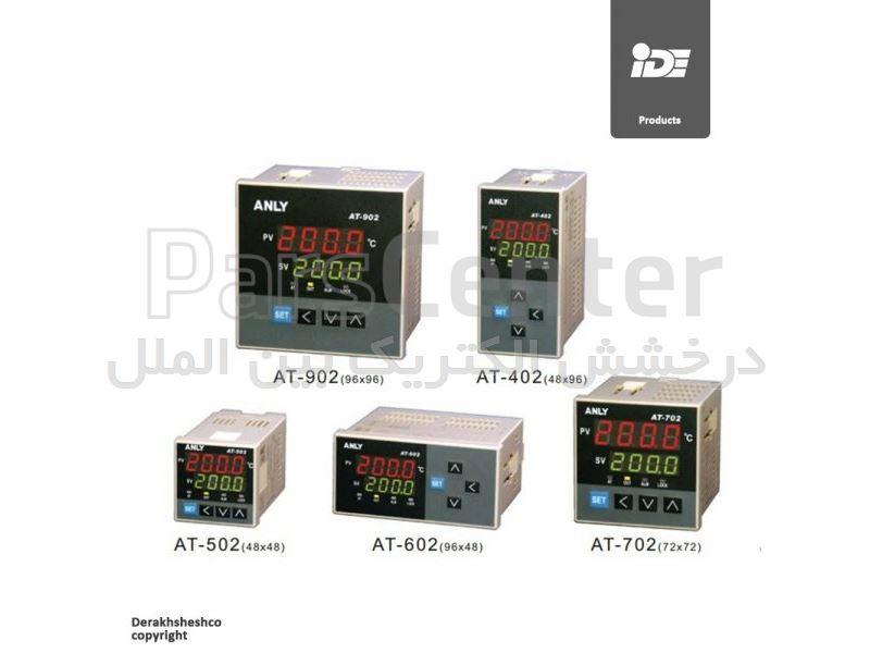 ترموستات، نشان دهنده، کنترل کننده دما(PID) شرکت آنلی |  ANLY