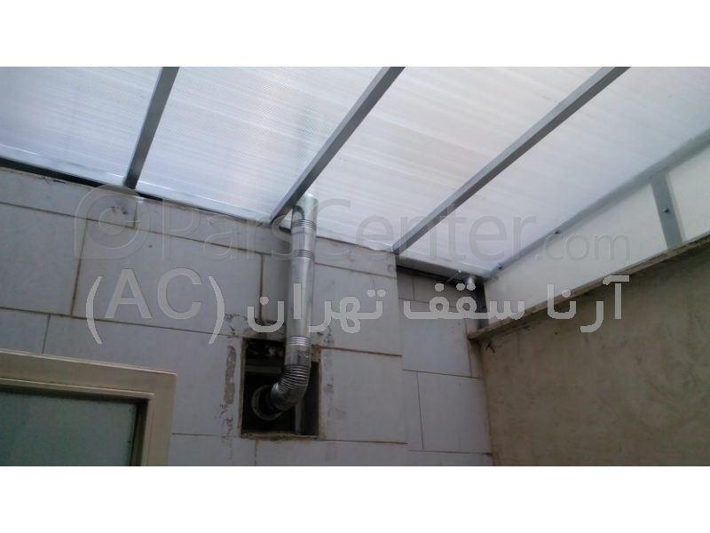 سقف حیاط خلوت (تهرانپارس-استخر)