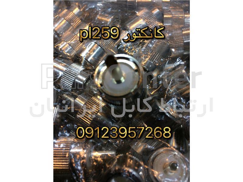 کانکتور pl259 برای کابل rg213