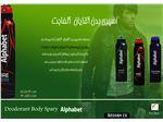 اسپری بدن آلفابتhttp://arsham-company.blogfa.com/