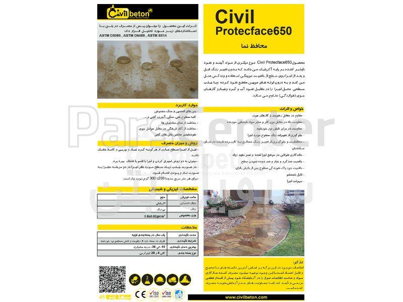 محافظ نما سیویل بتن Civil Protecface650