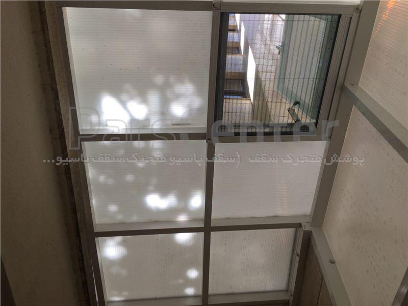 سقف پاسیو قیطریه کد QT 03