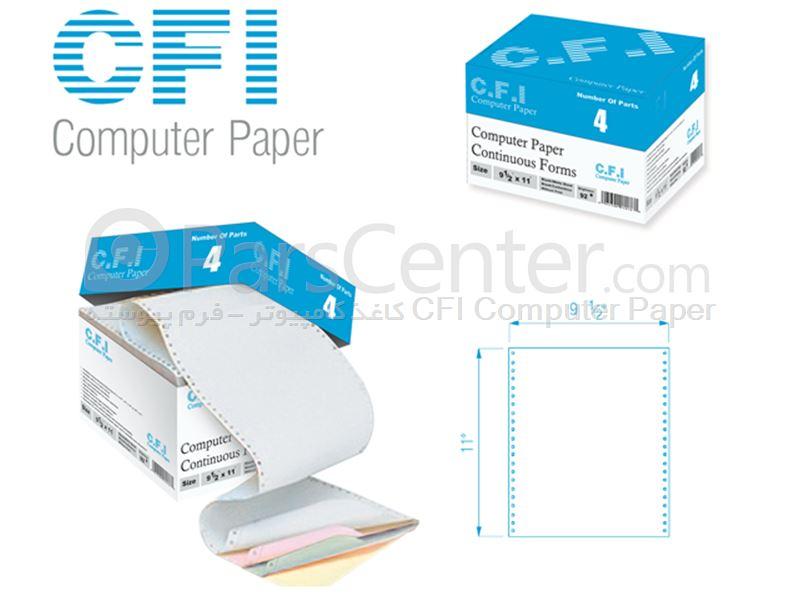 کاغذ پرینتر  چهار نسخه کاربن لس  وسط پرفراژ CFI Paper