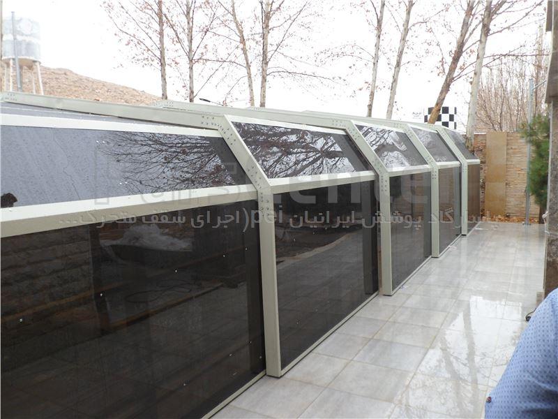 پوشش متحرک  استخر شناء - شیراز - باغ شهر گویم