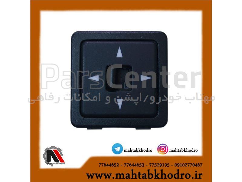 کلید کنترل آینه برقی