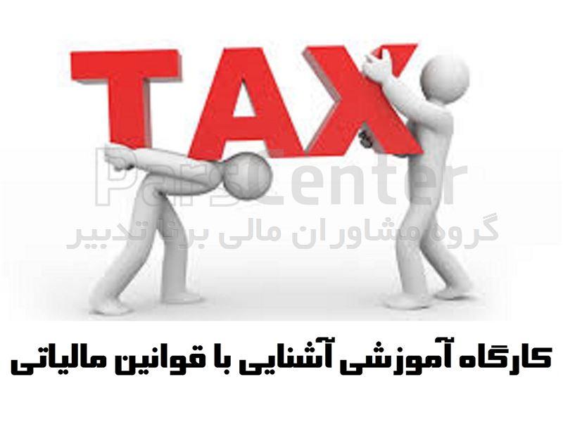 برگزاری کلاس کارگاهی قانون مالیات بر ارزش افزوده و خرید و فروش فصلی ماده 169